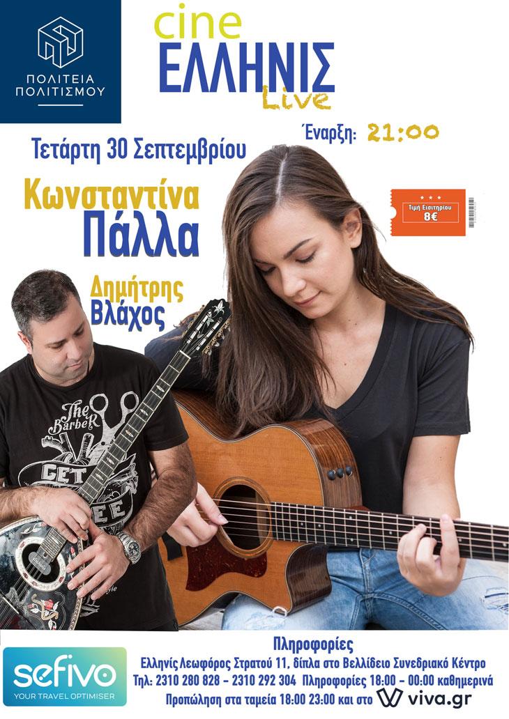 Αφίσα μουσικής παράστασης Κωνσταντίνας Πάλλα