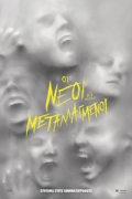 Οι Νέοι Μεταλλαγμένοι (The New Mutants)