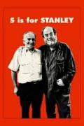 Στάνλεϊ...όπως Κιούμπρικ (S Is for Stanley)