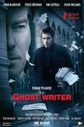 Ο Αόρατος Συγγραφέας (The Ghost Writer)
