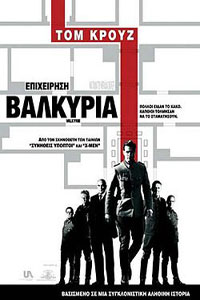 Αφίσα της ταινίας Επιχείρηση Βαλκυρία (Valkyrie)