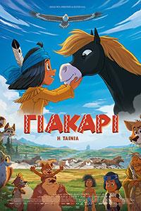 Αφίσα της ταινίας Γιάκαρι, Η Ταινία