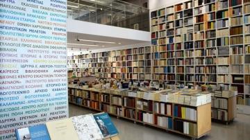 Βιβλιοπωλείο ΜΙΕΤ