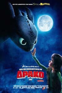 Αφίσα της ταινίας Πώς να Εκπαιδεύσετε τον Δράκο σας (How to Train Your Dragon)