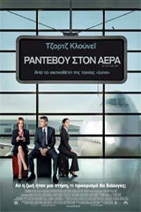 Αφίσα της ταινίας Ραντεβού στον Αέρα (Up in the Air)