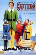 Το Ξωτικό των Χριστουγέννων (Elf)