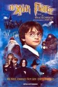 Ο Χάρι Πότερ και η Φιλοσοφική Λίθος (Harry Potter and the Philosopher's Stone / Harry Potter and the Sorcerer's Stone)