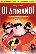 Οι Απίθανοι (The Incredibles)
