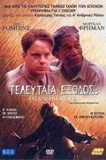 Τελευταία Έξοδος: Ρίτα Χέιγουορθ (The Shawshank Redemption)