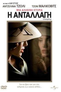 Αφίσα της ταινίας Η Ανταλλαγή (Changeling)