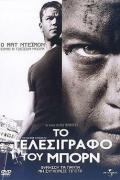 Το Τελεσίγραφο του Μπορν (The Bourne Ultimatum)