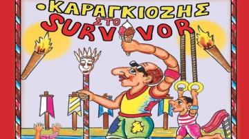 """""""Ο Καραγκιόζης στο Survivor"""""""