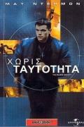 Χωρίς Ταυτότητα (The Bourne Identity)