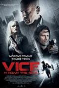 Vice: Η Πόλη της Βίας (Vice)