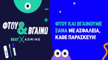 ΦΤΟΥ & ΒΓΑΙΝΩ στη Θεσσαλονίκη, κάθε Παρασκευή με BEAT!